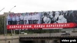Плакат об угрозе исламизации в Бишкеке