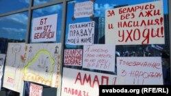 Плакаты о забастовке на здании Белорусской телерадиокомпании