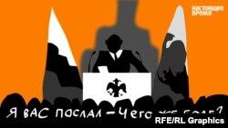 """Путин выступил © """"Настоящее Время"""""""
