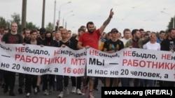 Сергей Дылевский в центре колонны рабочих МТЗ во время марша рабочих 14 августа