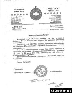 Копия письма, написанного в посольство Латвии с просьбой выдать шенгенскую визу для Юрия Жуковского