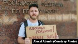 Пикеты в поддержку Ивана Голунова 7 июня в Москве