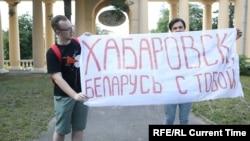 Плакат в поддержку протестов в Хабаровске на митинге в Минске