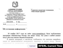 Официальный ответ Администрации города Березники