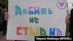 Плакат с акции в Санкт-Петербурге, 17 мая 2015