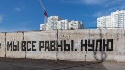 The Guerrilla Graffiti Festival In Yekaterinburg