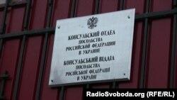 Консульство России в Киеве, Украина