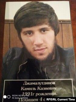 Камиль Джамалутдинов. Фото: семейный архив