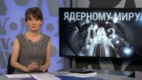 Итоги: как прошел ядерный саммит в Вашингтоне