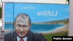 Разукрашенный свастикой портрет Путина в Керчи
