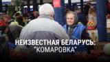 """""""Неизвестная Беларусь"""". Комаровка"""