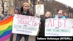 Петербургские активисты выступают в поддержку ЛГБТ в Чечене, 2 апреля 2017