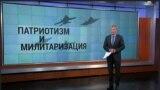 Итоги: патриотизм и милитаризация