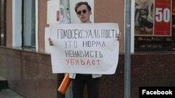 Протест ЛГБТ-активиста Юрия Сироткина в Ярославле