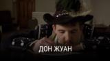 """""""Дон Жуан"""". Режиссер: Ежи Сладковский"""