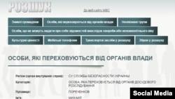 Michail Porechenkov rozysk