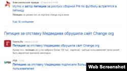 """Актуальные на момент публикации этой новости сюжеты о петициях, скриншот сервиса """"Яндекс.Новости"""""""