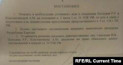 Постановление об отказе в возбуждении дела о клевете