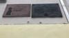 В Твери убрали мемориальные доски в память о расстрелянных НКВД поляках