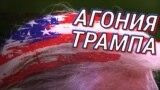 Footage vs Footage Trump's Agony teaser