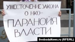 Акция протеста против ужесточения закона о НКО, Москва, 6 июля 2012