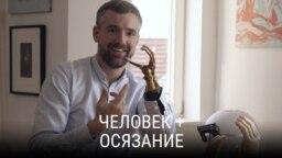 """""""Человек +"""". Первая серия"""