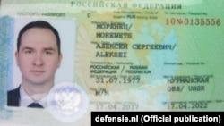 Паспорт Алексея Моренца