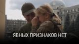 """""""Явных признаков нет"""". Режиссер: Алина Горлова. Украина, 2018"""