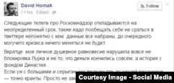 Facebook Дмитрия Хомак