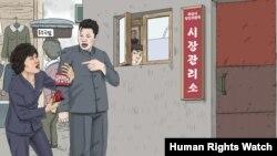 Женщина на рынке в КНДР дает взятку контролеру, чтобы избежать сексуального насилия. Рисунок Чхве Сон Гука, бывшего северокорейского пропагандиста, бежавшего из КНДР на Запад