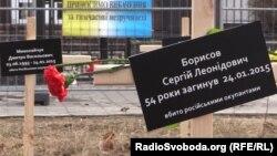 У посольства России в Киеве установлены кресты в память о погибших при обстреле Мариуполя 24 января 2015