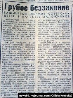 Публикация в одной из советских газет в августе 1980 года (фото с сайта news80.livejournal.com)