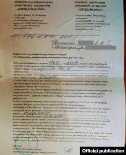 Письмо с напоминанием заплатить налог на получение благотворительной помощи