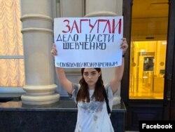 Пикет в поддержку Анастасии Шевченко, август 2020 года
