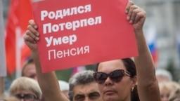 Митинг против пенсионной реформы в Омске в июле 2018 года. Фото: ТАСС