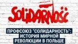 """40 лет """"Солидарности"""". История мирной революции в Польше"""