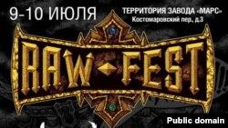 Плакат отмененного московского фестиваля Raw Fest