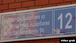 Переименованная улица Эсперанто в Казани