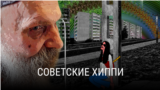 """Советские хиппи"". Режиссер: Терье Тоомисту"
