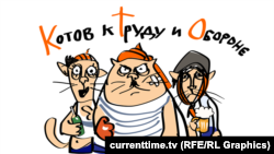 Карикатура currenttime.tv