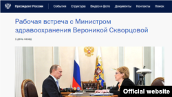 Kremlin.ru website screenshot