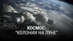 """""""Космос"""". Третья серия"""