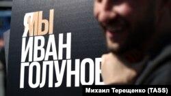 Митинг в защиту свободы слова и журналистской деятельности в Москве