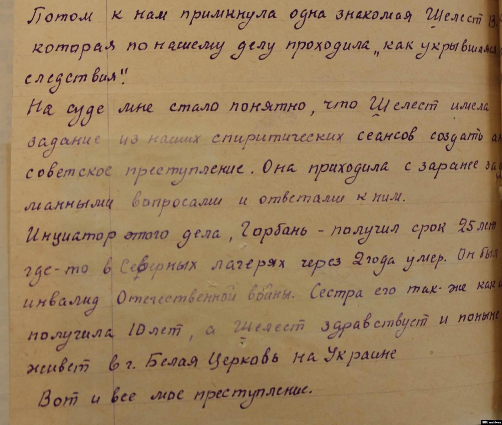 Фрагмент письма Розовой с упоминанием Варвары Шелест