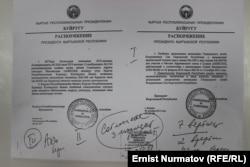 Распоряжение Алмазбека Атамбаева