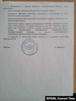 Приказ Министерства культуры Украины о регистрации ПЦУ