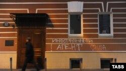 """Надпись """"Иностранный агент"""" на здании правозащитного центра """"Мемориал"""" в Москве"""