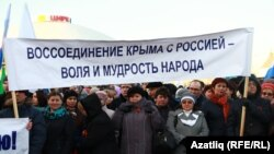 Концерт в честь годовщины присоединения Крыма к России в Казани, март 2015 года