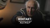 """""""Контакт"""". Пятая серия"""