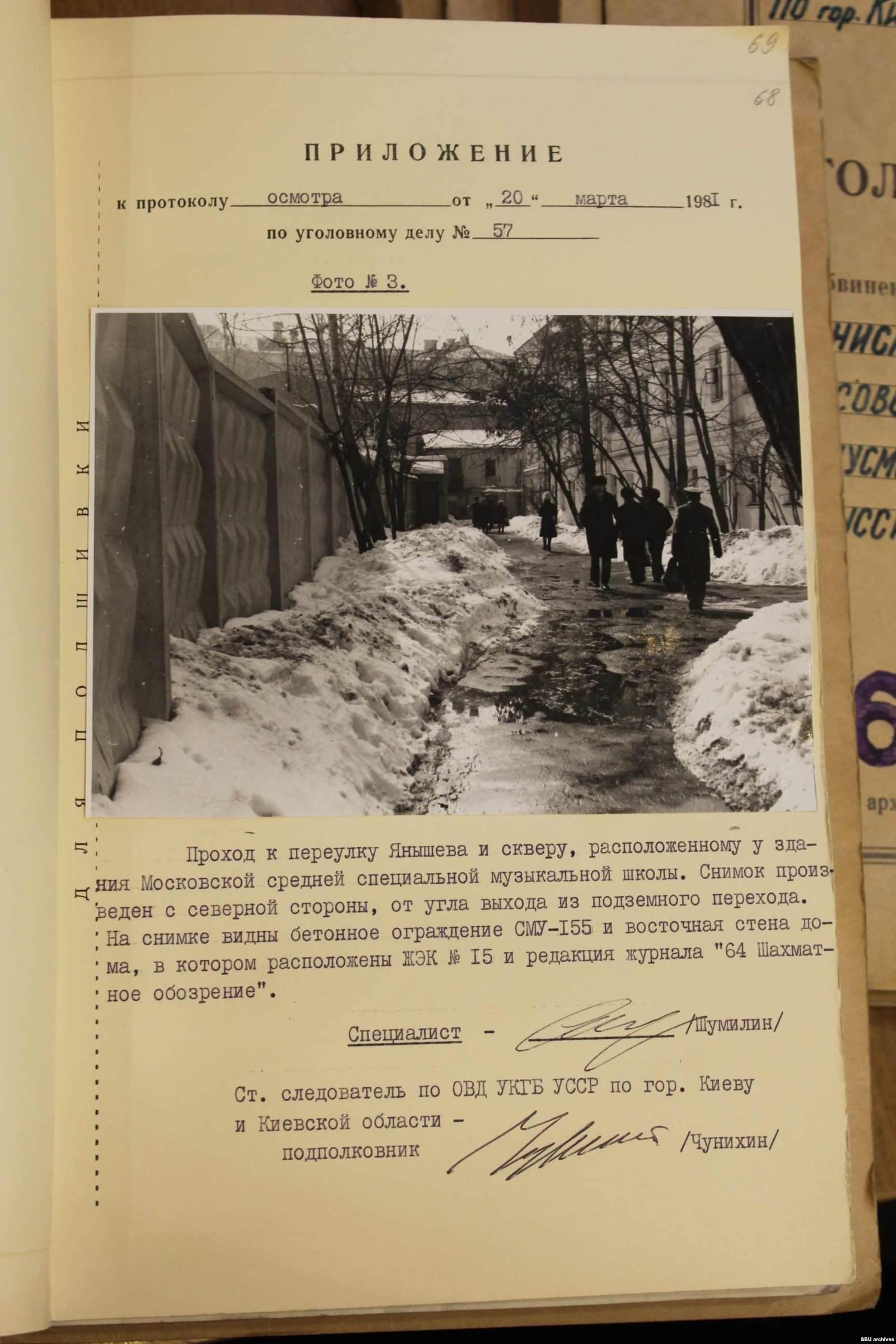 Фото московского универмага и окрестностей, где проходили встречи Пушкаря и корейцев. Из уголовного дела